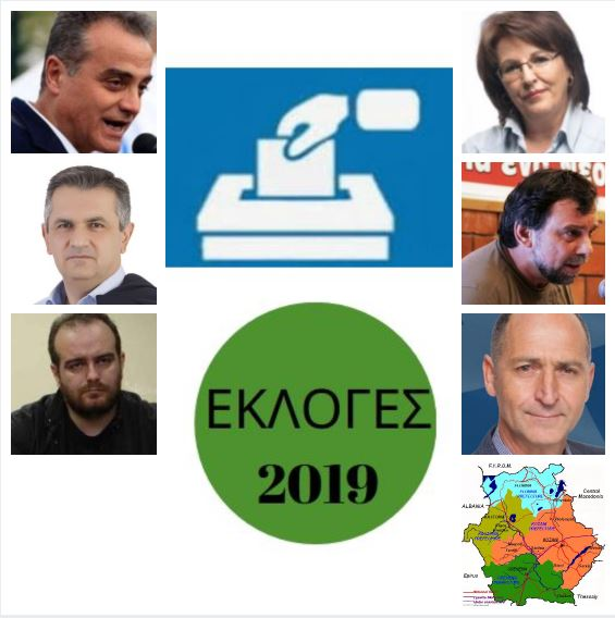 perifereia ekloges 2019.jpg